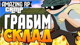 Amazing RP - Грабим склад # 34