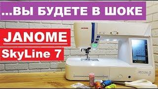 швейная машина, оверлок Janome SkyLine S3 ремонт