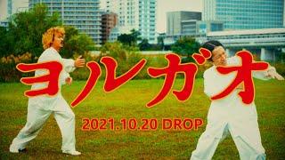 NIKO NIKO TAN TAN - ヨルガオ 2021.10.20 DROP [Teaser]