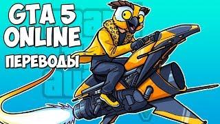 🚴 GTA 5 Online Смешные моменты (перевод) #141 - ЛЕТАЮЩИЙ БАЙК, МЕЛКИЙ ДРОН И УСЫ ДРОИДА