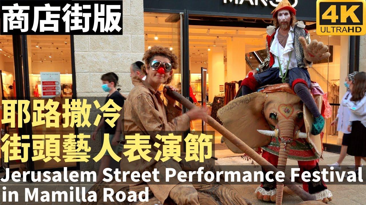 [4K] Jerusalem Street Performance Festival  in Mamilla Road -街頭藝人表演節-商店街版-慢慢走用心感受耶路撒冷-漫遊耶路撒冷-台灣人在以色列
