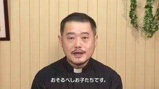 森田 直樹神父のお話し 第8回 心のともしび ホームページ http://tomosh...