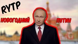 RYTP Новогодний Путин // 2017 поздравление