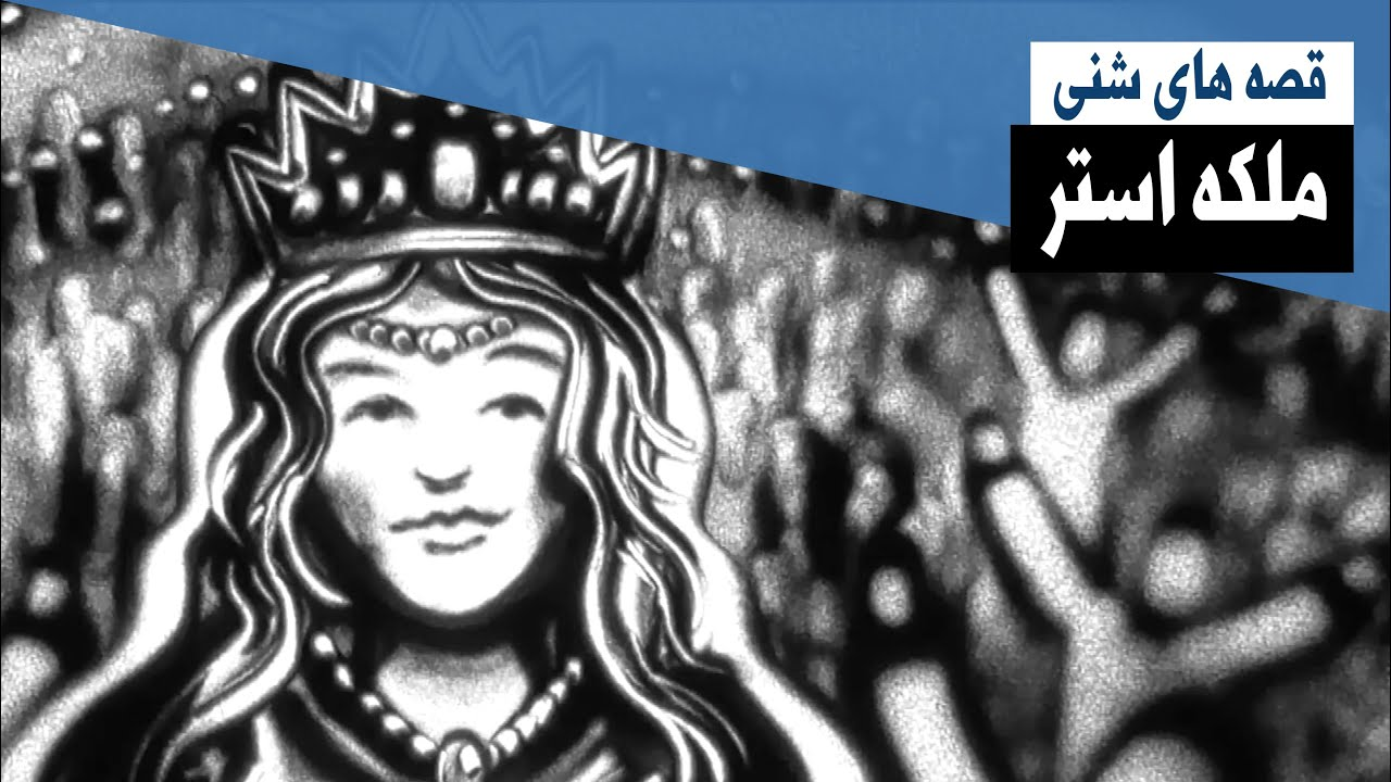 #Doustibakhoda | قصه های شنی: ملکه استر