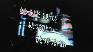 flumpool    「星に願いを」~唄ってみた。 by冬将軍~~カラオケ