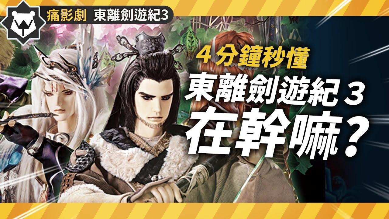 【痛推坑】東離劍遊紀3登場!三季一次回顧懶人包!