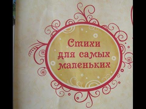 Наша Таня громко плачет   А. Барто ИГРУШКИ   Детские стихи   Стихи для малышей
