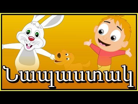 Նապաստակ | մանկական երգեր | Армянские детские песни | Mankakan Erger