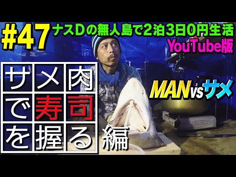 #47D230 MAN vs /CrazyDs Survival:Man vs Shark/Make Sushi with Shark meat