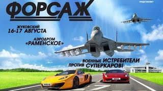 Форсаж 2014 Жуковский - full video