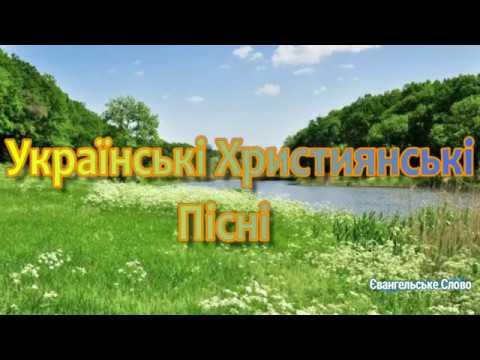 Українські Християнські пісні #5