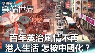 百年英治風情不再!港人生活 怎被中國化?-  李四端的雲端世界