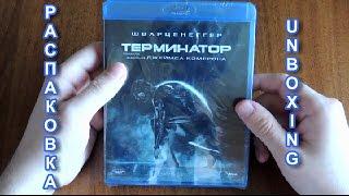 Распаковка/Unboxing Blu-Ray издания фильма Терминатор | The Terminator 1984