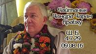 Шримад Бхагаватам 4.7.29 - Чайтанья Чандра Чаран прабху