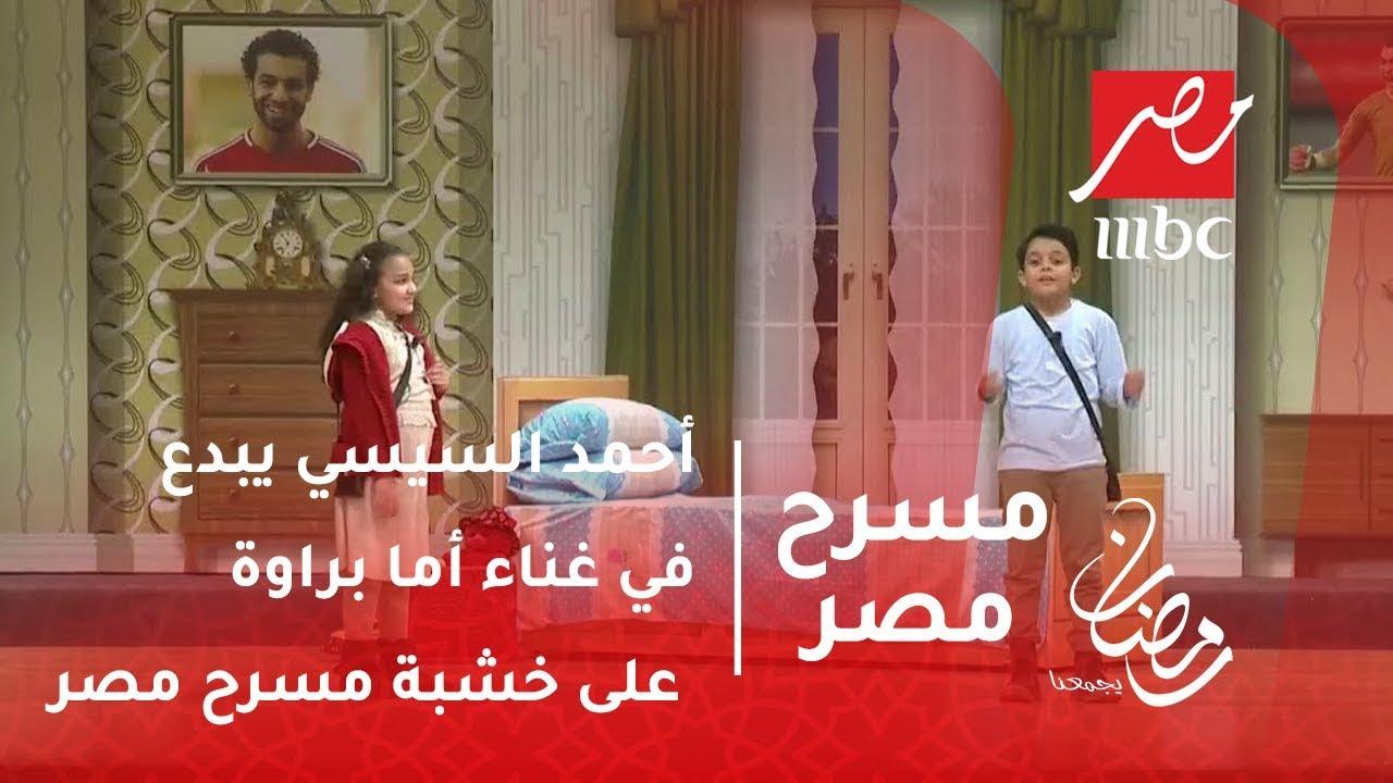 مسرحمصر أحمد السيسي يبدع في غناء أما براوة على خشبة مسرح مصر