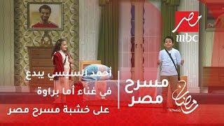 شاهد.. أول ظهور لأحمد السيسي على