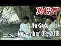 ERi-TV, #Eritrea: Drama Series: Jerom (Part 28) - ጅሮም - ክፋል 28. November 03, 2018