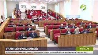 Депутаты Заксобрания Ямала новый сезон начали с корректировки бюджета