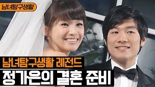 [티비냥] 결혼 준비 편(여자) 스드메 패키지 되나요?…