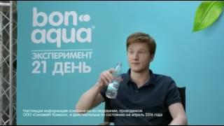 Скачать Реклама минеральной воды Bon Aqua Эксперимент 21 день 2016