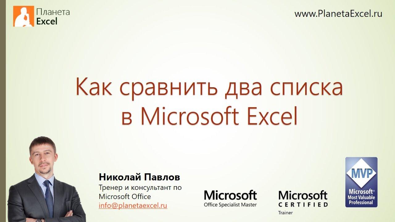 Как сравнить два списка в Excel
