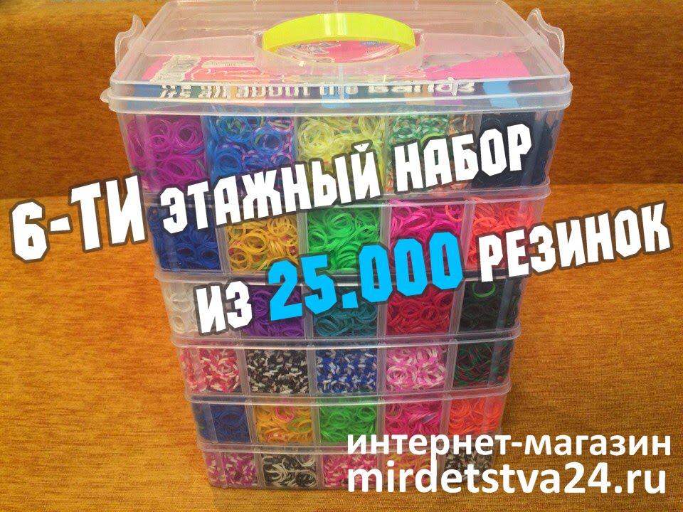 Самый большой набор для плетения браслетов из 25000 резинок .