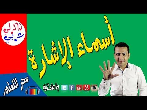 اللغة العربية للعرب والمغتربين