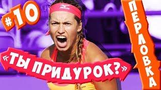 [ПЕРЛовка #10] Теннисистка материт тренера