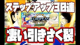 【たたかえドリームチーム】SSR出まくり!?『EUROPEANピックアップガチャ』ステップアップ30連勝負!! #178