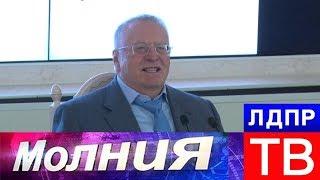 Жириновский с лекцией в Академии Генштаба!