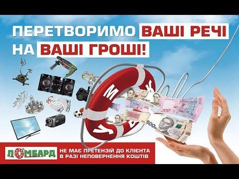 Ломбард «УМКВ і Компанія» кредиты под залог ювелирных изделий и техники