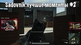 Sadovnik лучшие моменты #2