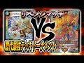 [リベンジマッチ][2017]モルトNEXT VS [2012]ミラクルとミステリーの扉 歴代最強デッキトーナメント 対戦動画[デュエルマスターズ]