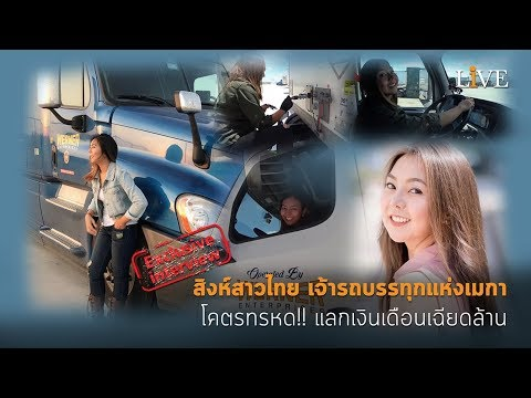 [Interview] สิงห์สาวไทย เจ้ารถบรรทุกแห่งเมกา โคตรทรหด!! แลกเงินเดือนเฉียดล้าน
