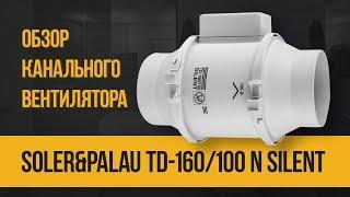 Обзор канального вентилятора Soler&Palau TD-160/100 N Silent