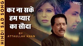 Kar Na Sake Hum Pyaar Ka Sauda | कर ना सेक हम प्यार का सौदा | Attaullah Khan | Hindi Sad Song