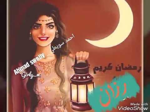 رمضان كريم يا رزان Youtube