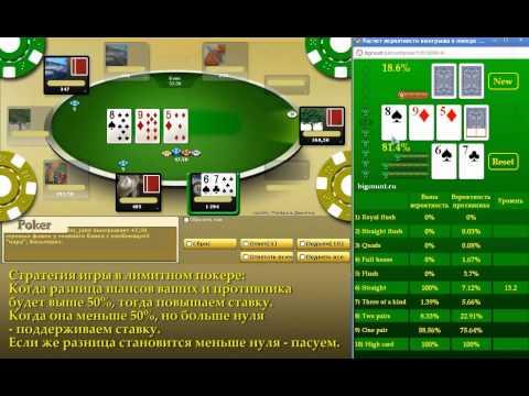 Калькулятор вероятности в покере Техасский Холдем