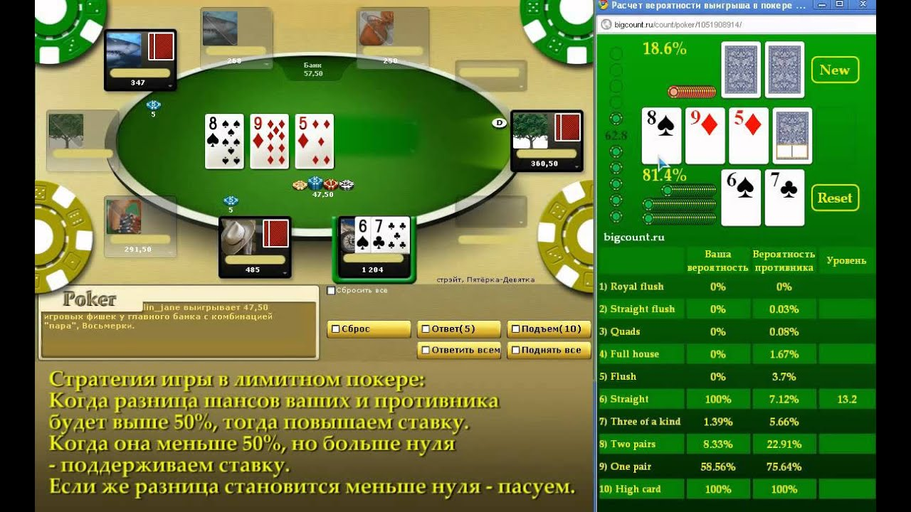 Эквилятор покер онлайн скачать игровые автоматы ссср бесплатно