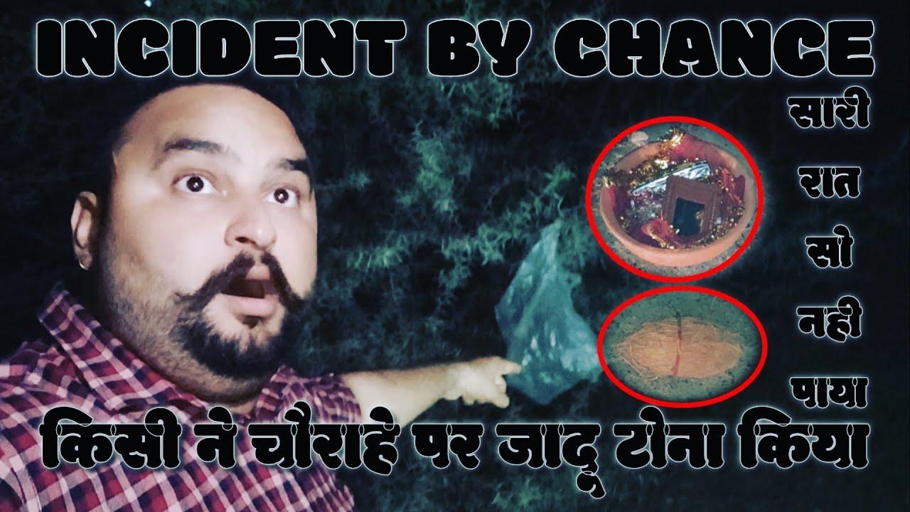 Yeh Kya Tha | चौराहे पर जादू टोना(Black Magic) | Incident By Chance | Jassi Sandhu Official