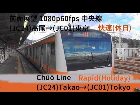 【前面展望 HD60fps】 中央線快速...