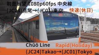 【前面展望 HD60fps】 中央線快速 快速(休日) (JC24)高尾駅→(JC1)東京駅 2017 1/15