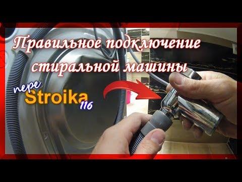 Как подключить стиральную машину? Стиральная машина в ванной комнате.