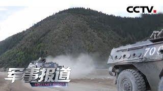 《军事报道》 20190615| CCTV军事