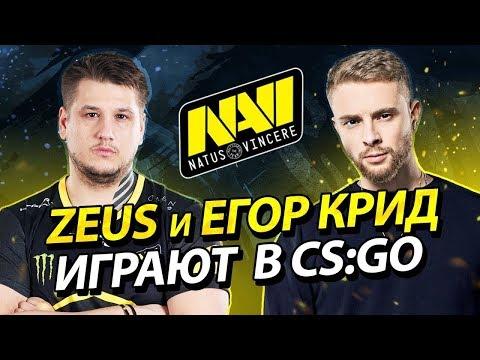 Егор Крид и Zeus играет в кс го ПЕРВЫЙ СТРИМ ПО CS:GO
