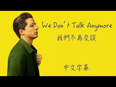 We Don't Talk Anymore【我們不再交談】Charlie Puth ft.Selena Gomez 中文字幕