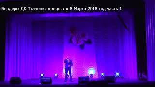 Бендеры Дворец культуры им Ткаченко концерт к 8 марта 2018 год 1 3