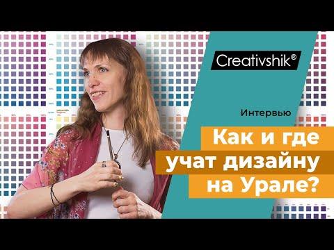 Как и где учат графическому дизайну на Урале?