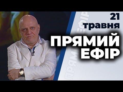 """Ток-шоу """"Прямий ефір"""" від 21 травня 2020 року"""