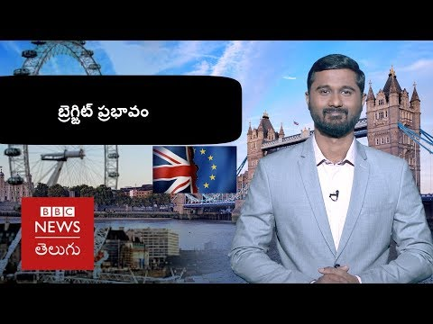 #LubDabbu: Will Brexit Impact Global Economy?- BBC News Telugu